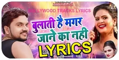 Bulati-Hai-Magar-Jane-Ka-Nahi-Lyrics