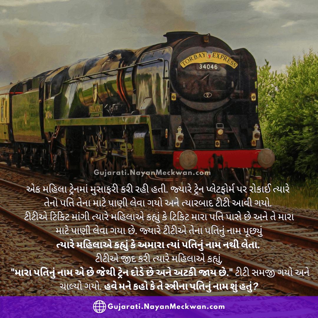 ગુજરાતી ઉખાણું Ukhana with answers in Gujarati