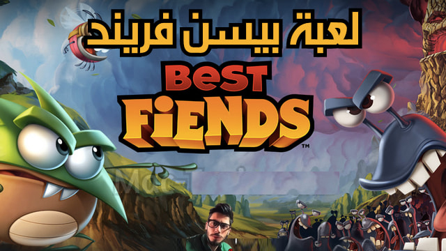 تنزيل لعبة Best Fiends . لعبة بيست فريند,تحميل لعبة بيست فريند,لعبة Best Fiends,تحميل لعبة Best Fiends,تنزيل لعبة Best Fiends,تنزيل لعبة بيست فريند,لعبة Best Fiends للاندرويد والايفون, Best Fiends تحميل,Best Fiends اخر اصدار,لعبة Best Fiends برابط مباشر