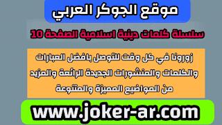 سلسلة كلمات دينية اسلامية 2021 الصفحة 10 - الجوكر العربي