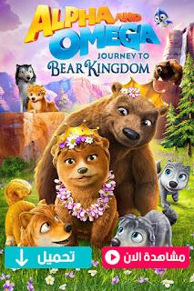 مشاهدة وتحميل فيلم الفا واوميجا رحلة الي ممكلة الدببة Journey to Bear Kingdom 2017 مترجم عربي