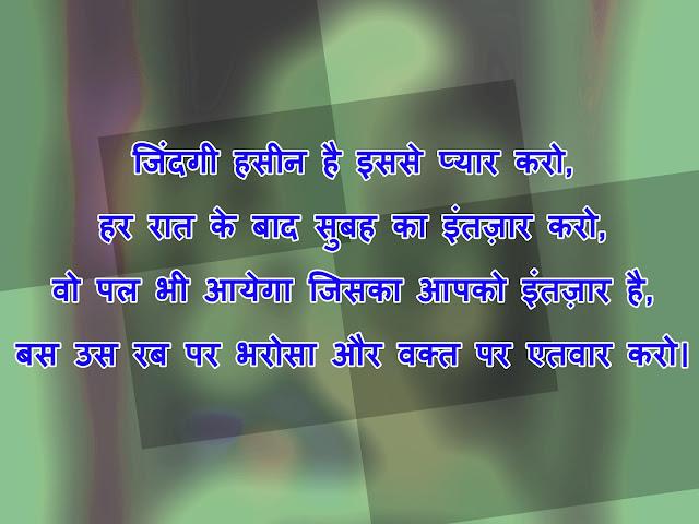 motivational hindi vichar
