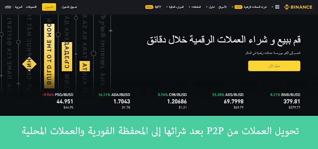 تحويل العملات من P2P بعد شرائها إلى المحفظة الفورية والعملات المحلية