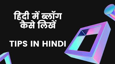 ब्लॉग को हिंदी भाषा में कैसे लिखें - How to write Blog in Hindi language