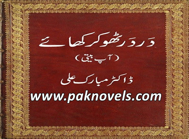 Urdu Book  By Dr Mubarak Ali