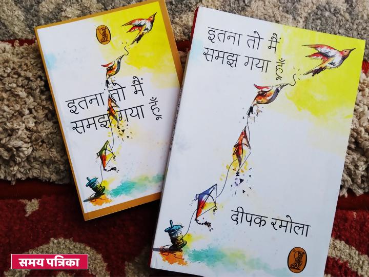 deepak-ramola-book-poetry
