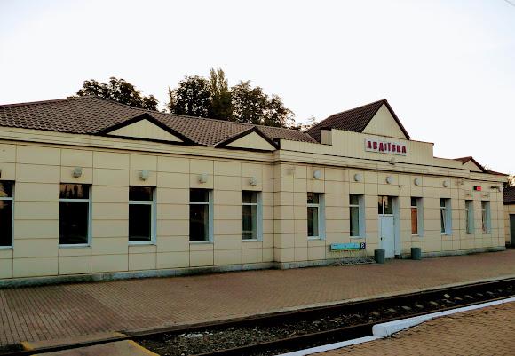Авдіївка. Донецька область. Залізничний вокзал