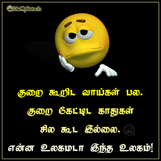 Tamil Quote About This World
