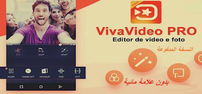 برنامج تحرير الفيديو viva video النسخة المدفوعة