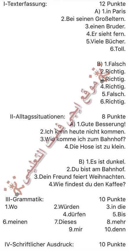 نموذج اجابة امتحان اللغة الالمانية للصف الثالث الثانوى 2016
