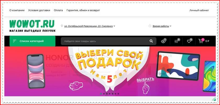 Мошеннический сайт wowot.ru – Отзывы о магазине, развод! Фальшивый магазин