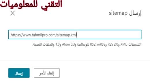 إضافة خريطة موقع المدونة وإرسالها إلى Bing