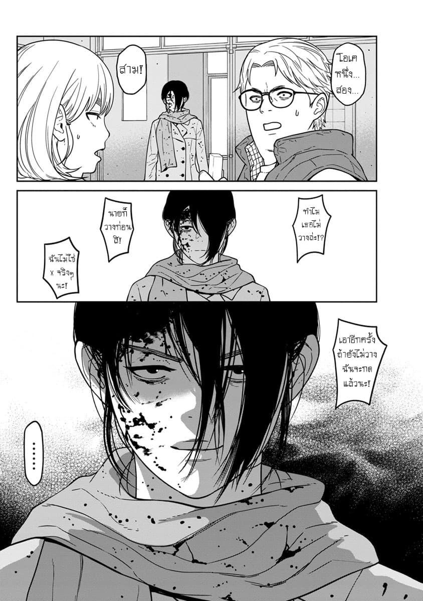 อ่านการ์ตูน Kyoushitsu Jibaku Club ตอนที่ 8 หน้าที่ 23