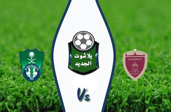 نتيجة مباراة الأهلي السعودي والوحدة الإماراتي اليوم الأثنين 10-02-2020 دوري أبطال آسيا
