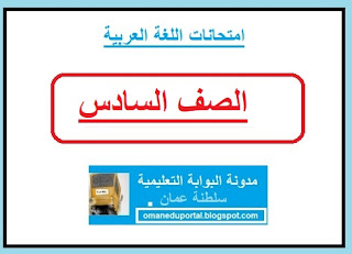 امتحانات اللغة العربية للصف السادس الفصل الاول والثاني