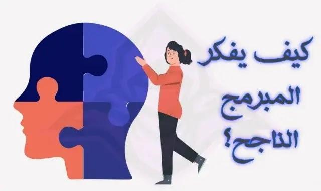 عقل المبرمج
