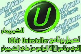 تحميل برنامج IObit Uninstaller للكمبيوتر اقوي برنامج لإزالة البرامج من علي الكمبيوتر