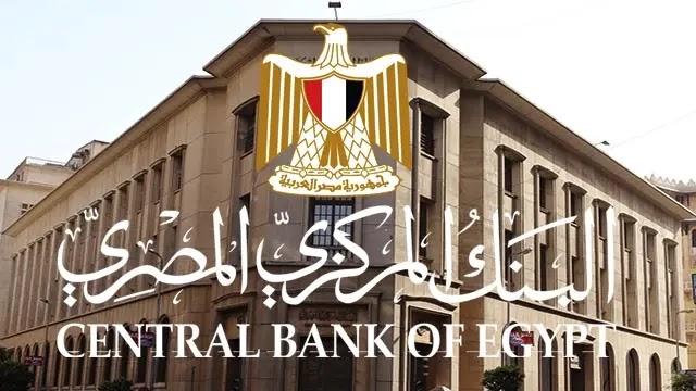 زيادة الاحتياطي الاجنبي، البنك المركزي المصري