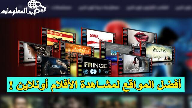 أفضل 5 مواقع عربية لمشاهدة أحدث الأفلام بجودة عالية وتتمتع بتحميلها !