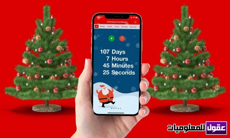 أفضل تطبيقات عيد الميلاد للايفون
