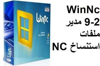 WinNc 9-2 مدير ملفات استنساخ NC