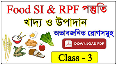 WB Food SI & RPF Notes in Bengali - General Science Bangla Pdf Download