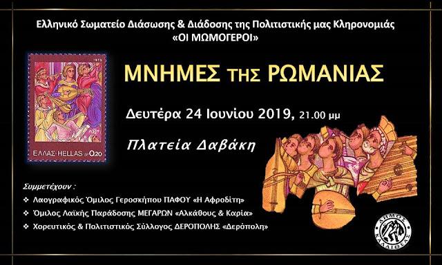 """Ένα ταξίδι στο χρόνο της Ρωμανίας, πραγματοποιούν οι """"Μωμόγεροι"""" στην Καλλιθέα"""