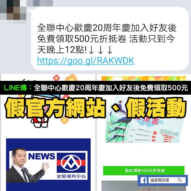 全聯福利中心 500 禮券 20 週年 詐騙 Line