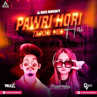 PAWRI HORI HAI (TAPORI MIX) - DJ ROCK MANKAR