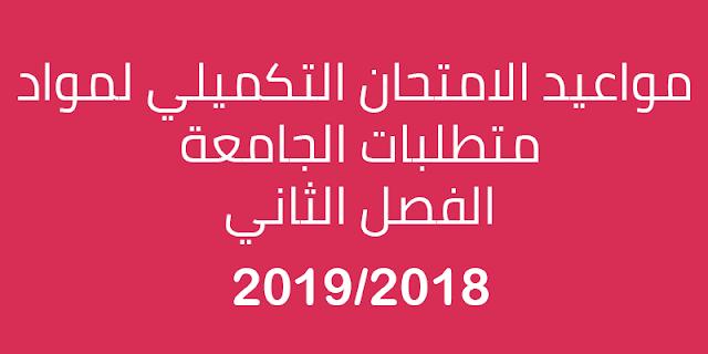 مواعيد الامتحان التكميلي لمواد متطلبات الجامعة الفصل الثاني 2019/2018