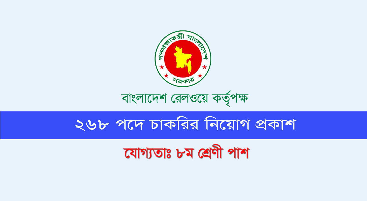 Bangladesh Railway Authority Published The Appointment of a Job