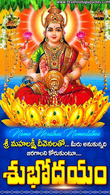 good morning greetings in telugu, telugu subhodyam hd wallpapers, bhakti qutoes in telugu