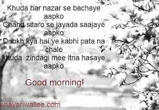 gd mrng shayari in hindi
