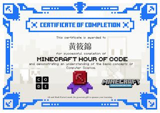參加者便可得到由  Code.org 發出的完成證書。