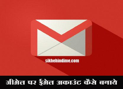 Email ID Kaise Banaye ? Email Kaise Bhejte Hai