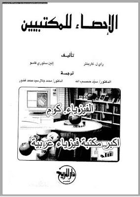 تحميل كتاب الاحصاء للمكتبيين pdf مجاناً برابط مباشر