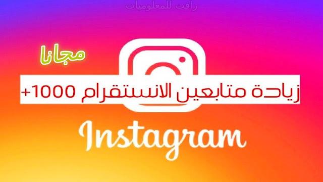 تنزيل برنامج زيادة متابعين انستقرام حقيقين عرب واجانب بدون مقابل