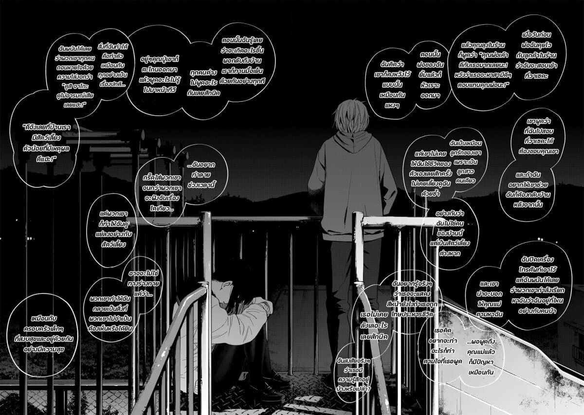 อ่านการ์ตูน Shounen no Abyss ตอนที่ 22 หน้าที่ 6