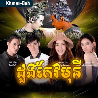 Doung Keo Mony [Ep.28-29]
