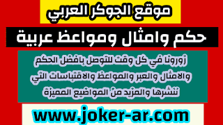 اجمل حكم وامثال ومواعظ عربية 2021 - الجوكر العربي