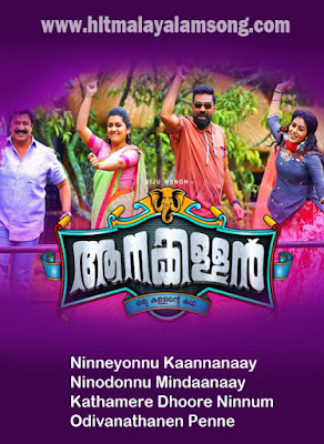 aanakallan malayalam movie