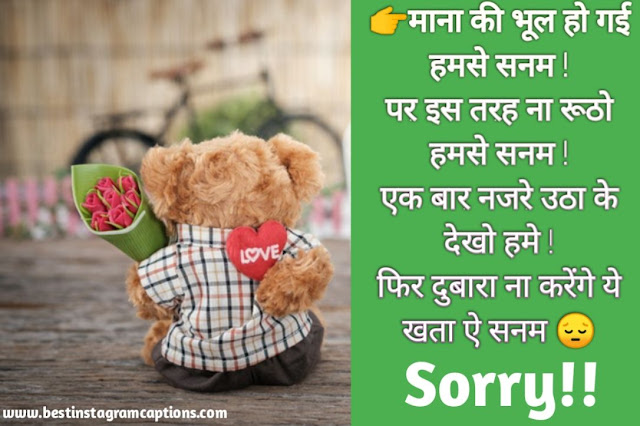 sorry quotes for gf