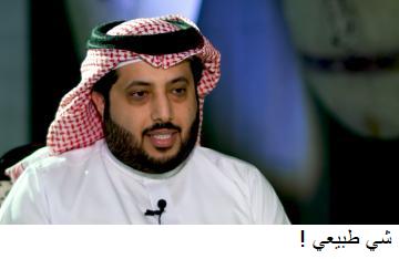 تركي ال الشيخ شي طبيعي!
