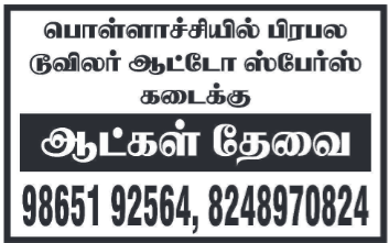 DINAMALAR WANTED LIST OUT (POLLACHI JOBS) POST DATE : 21-04-2019