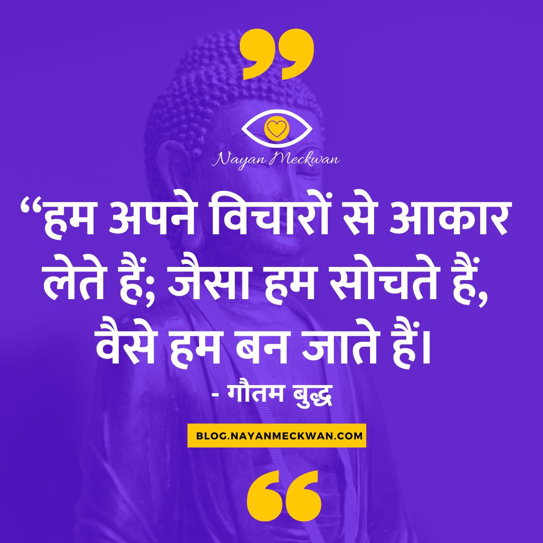 Buddha quotes on karma in hindi