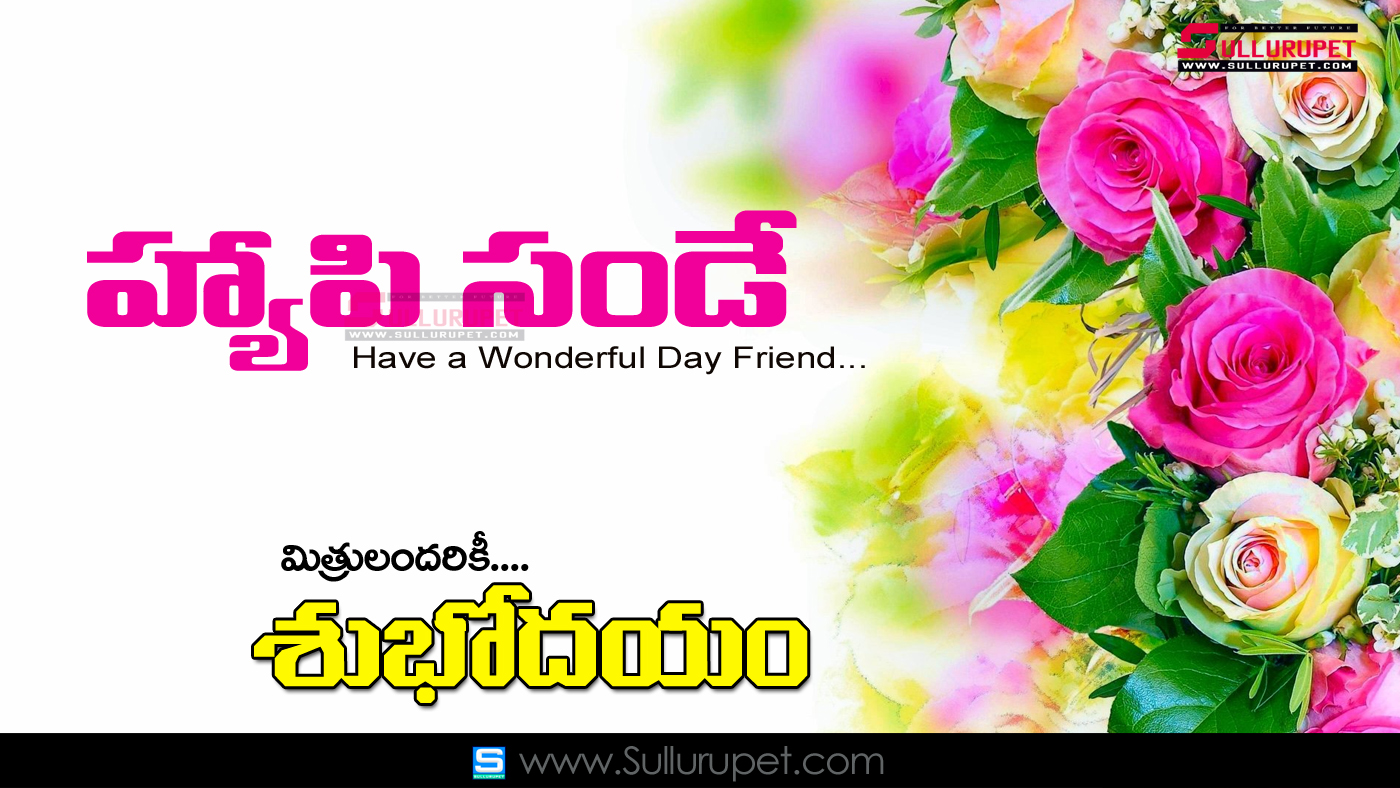 Happy sunday quotes images best telugu good morning quotes wishes happy sunday quotes images best telugu good morning quotes wishes greetings pictures for friends kristyandbryce Images