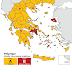 Ο   νέος   Χάρτης Υγειονομικής Ασφάλειας της Ελλάδας