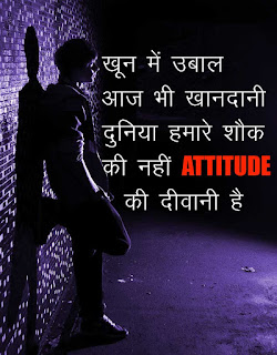 Badmashi Status, Attitude Status