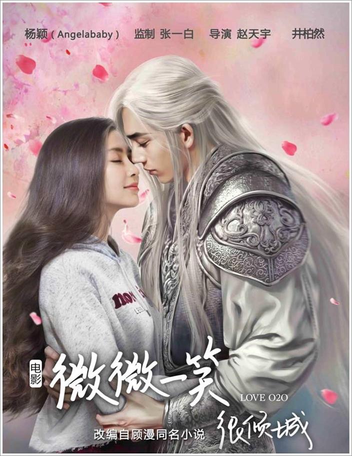 Movie | Love O2O The Movie(2016)