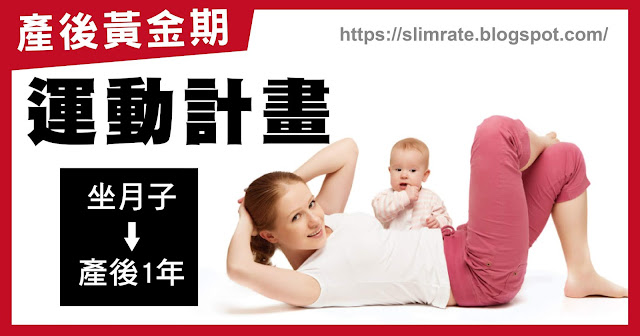 【瘦身運動計劃】把握坐月子到產後1年黃金期